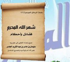 الله المحرم.. فضائل وأحكام