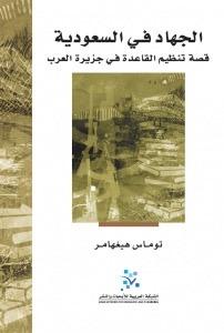 تنظيم القاعدة جزيرة العرب 4924839561718.jpg