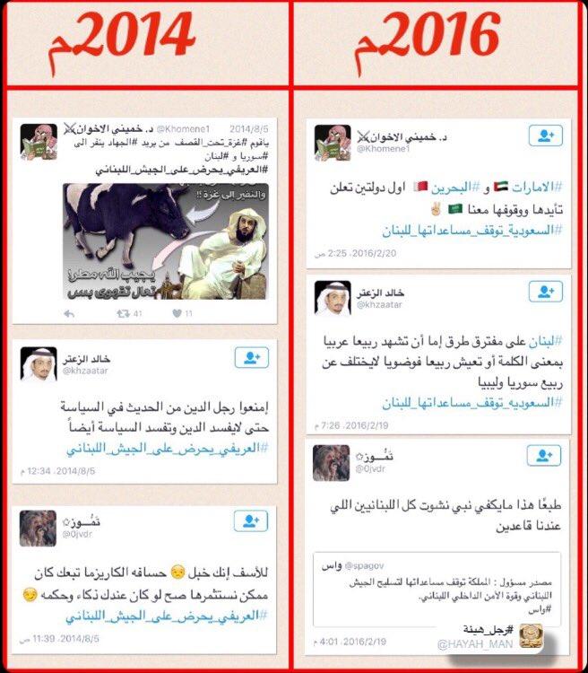 ازدواجية تعامل نشطاء بتويتر arifi_0.jpg