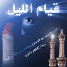صلاة القيام وصلاة التراويح رمضان images (69)_4.jpg