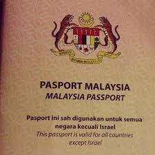 ماليزيا ترفض مشاركة إسرائيليين malasiyapassport.jpg
