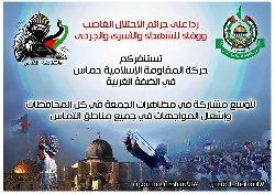 حماس تدعو لتصعيد الغضب الفلسطيني -1173938475-thumb2.jpg