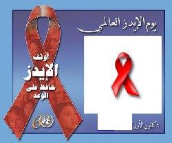 جزاء مخالفة الله ..الإيدز أكثر الأوبئة فتكا التاريخ المدون