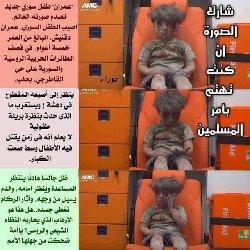 الحفاوة الغربية بصورة الطفل عمران 14068288_605707216274428_4820715228290387028_n-thumb2.jpg