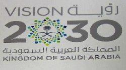 ������ ���� �������� ���� 2030 160426111930_saudi_2030_640x360_bbc_nocredit-thumb2.jpg