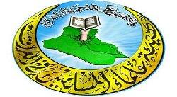 """بيان """"علماء المسلمين"""" بالعراق بشأن 200_1-thumb2.jpg"""
