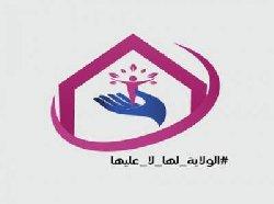 لماذا يريدون الولاية المرأة السعودية 2014_1472241148-thumb2.jpg