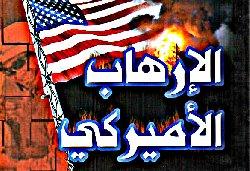 الإرهاب الغربي 37511707065436-thumb2.jpg