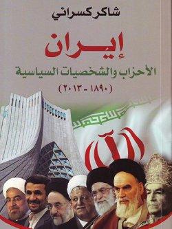 إيران: أحزابها وشخصياتها! 4f6a3bcf-e2a0-43a0-8828-4b4f20a9f5ba-thumb2.jpg