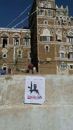 ملصقات المقاومة صنعاء 677_8-thumb2.jpg