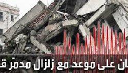 الزلزال الكاذب 8_5-thumb2.jpg