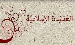 عقيدتنا الإسلامية فرائد وخصائص 9caa2793658f3cc387f216157300b1ce_XL-thumb2.jpg