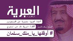 """ستغلق السعودية قناة """"العربية"""" CnqBa-pXEAASBq5-thumb2.jpg"""