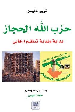 مقتل اللات بسورية Hezb-ALlah-thumb2.jpg