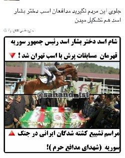 إيران مشاركة ابنة الأسد سباق IMG_9578-thumb2.jpg