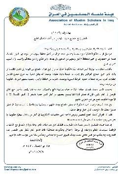 حجاج الموصل تأدية الفريضة IRAQHAJJJJ-thumb2.jpg