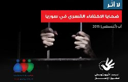 ذكرى اليوم العالمي للاختفاء القسري Untitled-1194-thumb2.jpg
