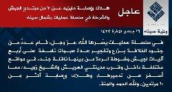 داعش يتبنى مقتل وإصابة جنود WELAYATSINAIBBAYAN-thumb2.jpg