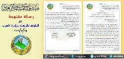 هيئة علماء المسلمين تدعو القادة amsirab-thumb2.jpg