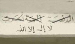 """جنود الرحمن يدمرون """"آلهة الحرب"""" assadhalabb-thumb2.jpg"""
