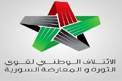 الائتلاف السوري يدعو لإنقاذ المحاصرين e2tilaf_4-thumb2.jpg