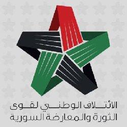 الائتلاف السوري يقاطع المحادثات e2tlafff-thumb2.jpg