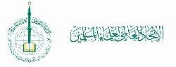 اتحاد علماء المسلمين يحذر كارثة etihaad_1-thumb2.jpg