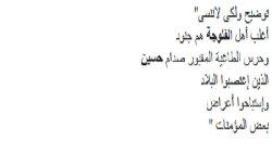 ميليشيات الحشد الشيعي تردد شعارات falloujae-thumb2.jpg