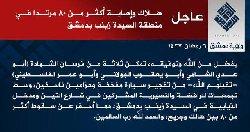 داعش يتبنى تفجيرات منطقة السيدة halak-thumb2.jpg
