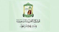 هيئة كبار العلماء تدين وحشية hayaat-kibar-ulama-13052016-001.png-thumb2.jpg