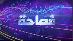 """برنامج يقضي خرافة """"الجمهور عاوز idris_bahamd_imtl_aljzaar_fi_(fsaha)_Ala_tlfzioun_kttr-thumb2.jpg"""