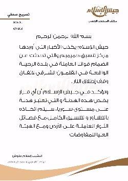 الإسلام ينفي موافقته هدنة الجيش islamarmybayan-thumb2.jpg