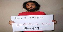 اليابان باحتجاز رهينة سورية japanrahina-thumb2.jpg