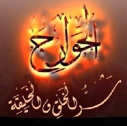صفات الخوارج السنة النبوية khawarej-thumb2.jpg