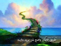 الطريق بصيرة إيمانية