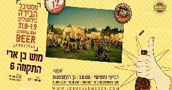 الاحتلال ينظم مهرجانًا للخمور مقبرة maman_0-thumb2.jpg