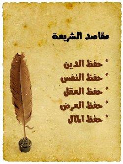 الدين ضروريات الإسلام maqased-thumb2.jpg