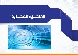 حماية الملكية الفكرية الفقه الإسلامي melkiah-fekriah1-thumb2.jpg