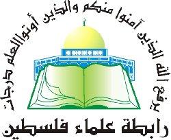 التندد بحظر الحركة الإسلامية palisrabitaa-thumb2.jpg
