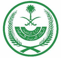 الداخلية السعودية تتوعد داعمي الله saudiinteriorlogo-thumb2.jpg