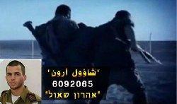 الاحتلال يجري مفاوضات حماس لإعادة sha2oul_1-thumb2.jpg