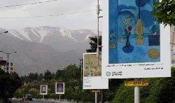 ������� �������� �������� ������� tahran11-thumb2.jpg
