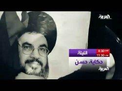 """حكاية أصبحت """"حكاية العربية""""! version4_6546465456478748-thumb2.jpg"""