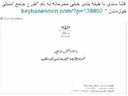 وثيقة إيرانية مسربة تكشف للقضاء wasiqa-thumb2.jpg